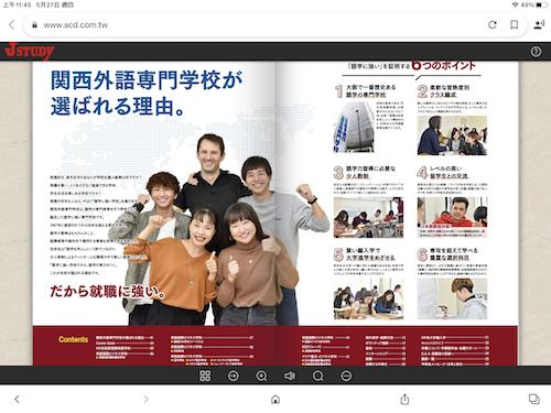 關西外語專門學校專門課程2022年簡介;日中通譯科