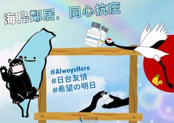 日本台灣交流協會台北事務所代表泉裕泰也在臉書發文,表示台灣在十年前的311大地震中,不求回報、全力扶持日本,「我們不認為世上有完美的報答,這次行動只是你們的海島鄰居真心真意的感情。」