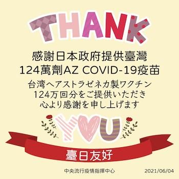 感謝日本政府提供台灣124萬劑AZ Covid-19疫苗