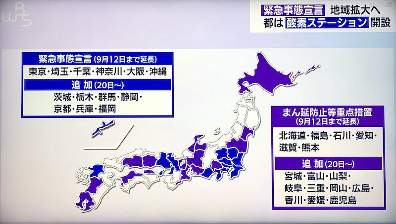 日本再度擴大COVID-19疫情影響的範圍為29都道府縣