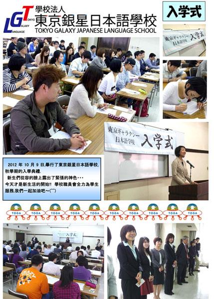 東京銀星日本語學校入學式