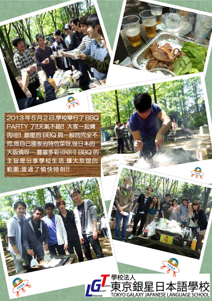 東京銀星日本語學校BBQ PARTY